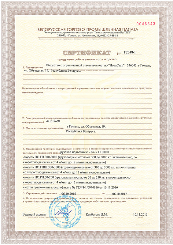 Грузовые подъемники сертификация перечень действующих в системе мосстройсертификация сертификатов соответствия на продукци