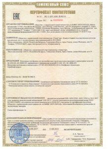 Сертификат ТРТС Инвалидники