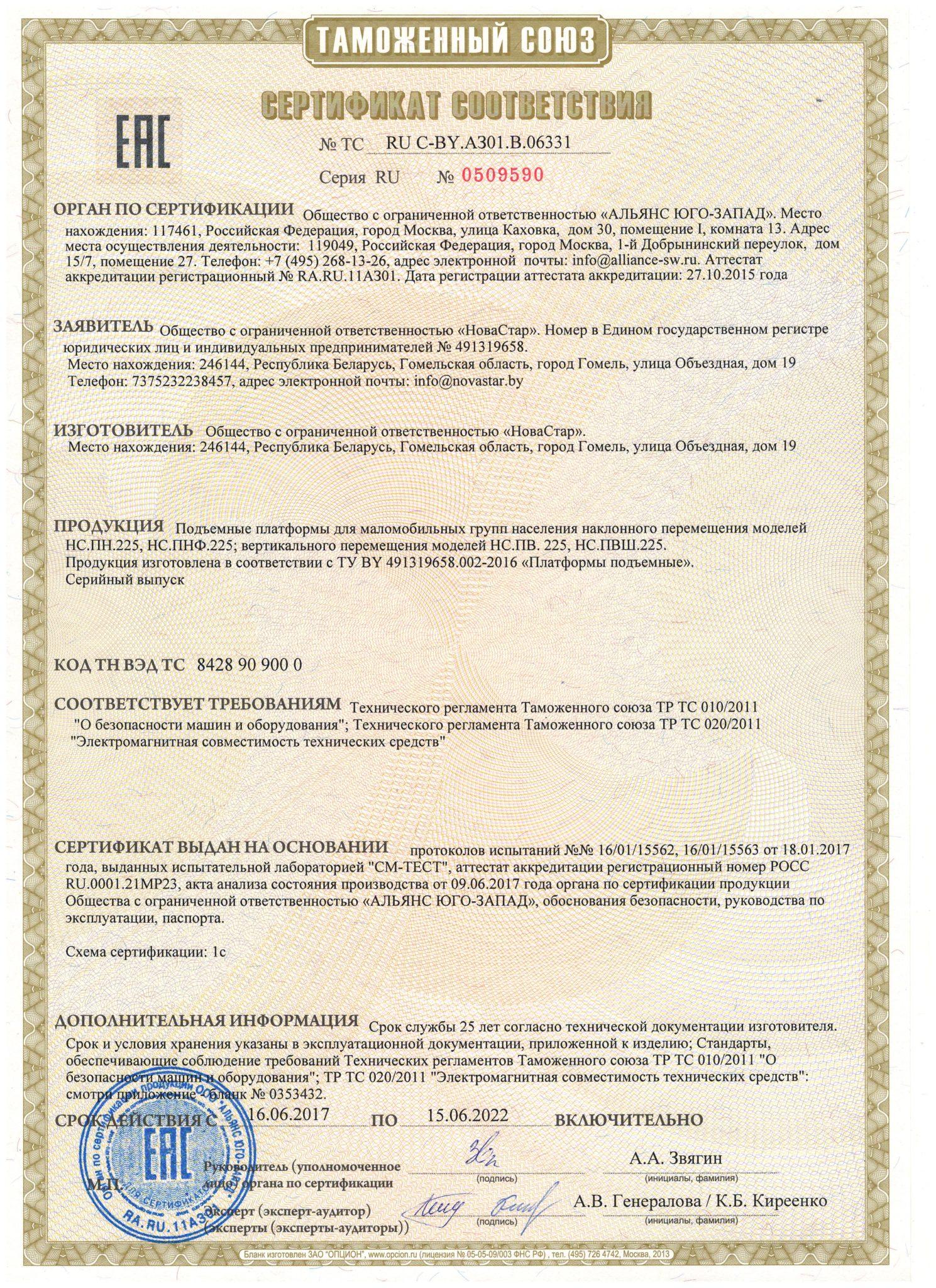 Грузовые подъемники сертификация сертификация в украине с зарубежными странами