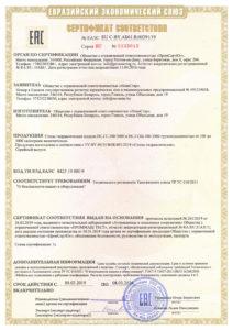 Сертификат ТРТС Гидравлика